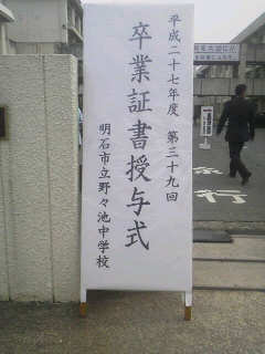 卒業…おめでとう\(^_^)(^_^)<br />  /